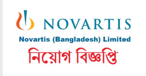 Novartis Bangladesh Job Circular Online