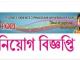 POPI NGO Job Circular Online