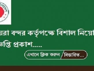 Payra Port Authority Job Circular Online