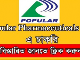 Popular Pharmaceuticals Ltd Job Circular Online