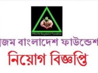 Prism Bangladesh Foundation PBF Job Circular Online