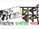 Prothom Alo Weekly Job Newspaper Chakri Bakri Online