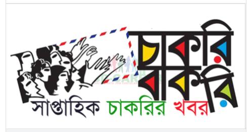 Prothom Alo Weekly Job Newspaper Chakri Bakri - www
