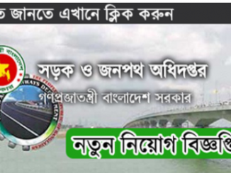 Roads and Highways Department RHD Job Circular Online