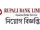 Rupali Bank Limited Job Circular Online