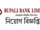 Rupali Bank Limited Job Circular Online