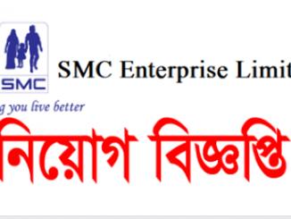 SMC Enterprise Ltd Job Circular Online