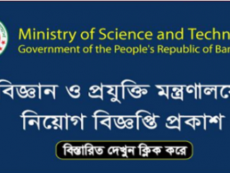 Science And Technology Ministry Job Circular Online