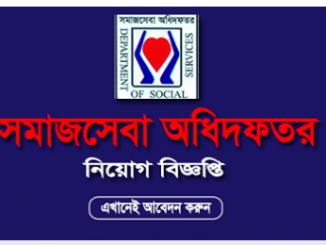 Social Service Department Job Circular Online