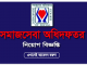 Social Service Department Job Circular Online