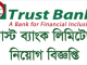 Trust Bank Limited Job Circular Online