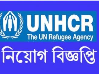 UNHCR Bangladesh Job Circular Online