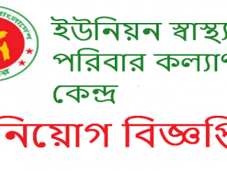 Union Health and Family Welfare Center Job Circular Online