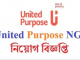 United Purpose NGO Job Circular Online