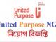 United Purpose NGO Job Circular Online
