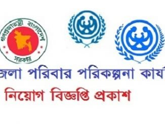 Upazila Family Planning Office Job Circular Online