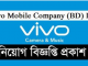 Vivo Mobile Phone Company Job Circular Online