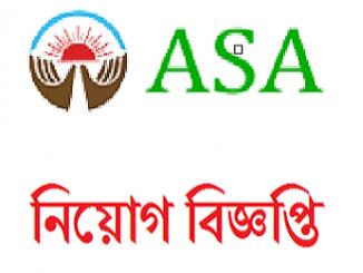ASA NGO Job Circular Online