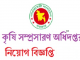 Agricultural Marketing Department DAM Job Circular Online