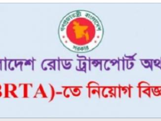 BRTA Job Circular Online
