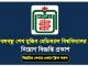 BSMMU Job Circular Online