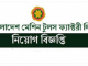Bangladesh Machine Tools Factory Limited BMTF Job Circular Online