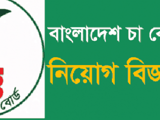 Bangladesh Tea Board Job Circular Online