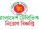 Bangladesh Television BTV Job Circular Online