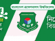 Bangladesh University of Professionals Job Circular Online