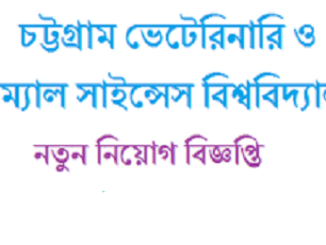 Chattogram Veterinary and Animal Sciences University Job Circular Online