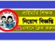 Government Primary School Job Circular Online