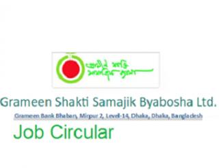 Grameen Shakti Samajik Byabosha Ltd Job Circular Online