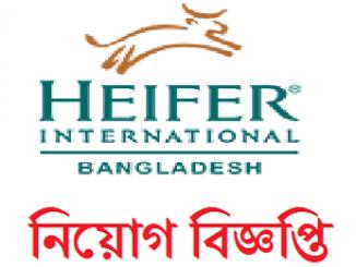 Heifer International Bangladesh Job Circular Online