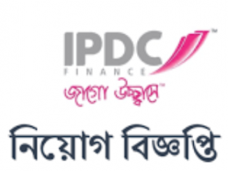 IPDC Finance Limited Job Circular Online