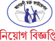 Jagorani Chakra Foundation Job Circular Online