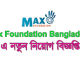 Max Foundation Bangladesh Job Circular Online