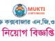 Mukti Cox's Bazar Job Circular Online