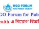 NGO Forum for Public Health Job Circular Online