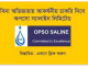Opso Saline Limited Job Circular Online