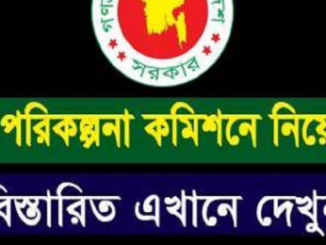 Planning Commission Job Circular Online