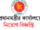 Prime Minister Office Job Circular Online