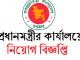 Prime Minister Office Job Circular Online