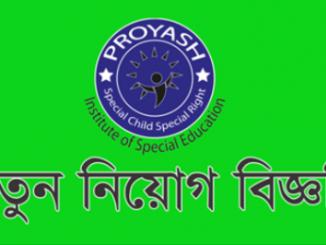 Proyash School Job Circular Online