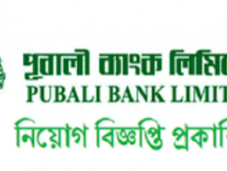 Pubali Bank Limited Job Circular Online