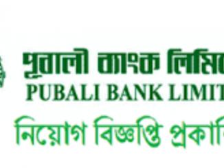 Pubali Bank Limited Job Circular Online