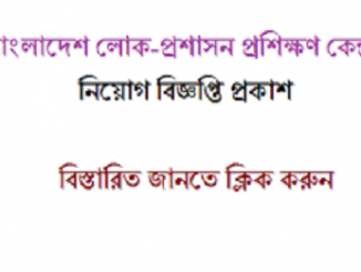 Public Administration Training Center BPATC Job Circular Online