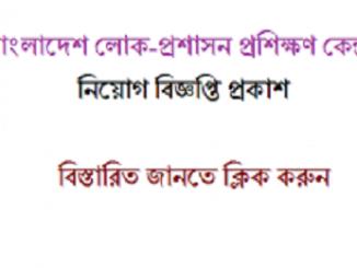 Public Administration Training Center BPATC Job Circular Online