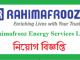 Rahimafrooz Energy Job Circular Online