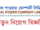 Rural Power Company Limited RPCL Job Circular Online