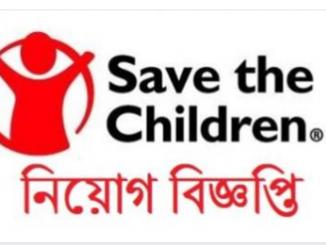 Save the Children Job Circular Online